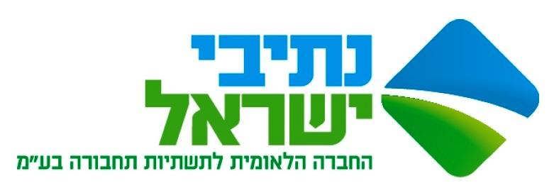"""נתיבי ישראל - החברה הלאומית לתשתיות תחבורה בע""""מ"""